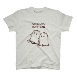 たたずむタコさん(茶) T-shirts