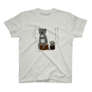 職探しコアラ T-shirts