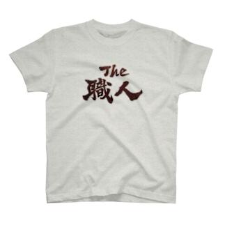 職人 T-shirts