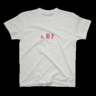 のどあめちゃんの抑えきれない気持ちTシャツ T-shirts