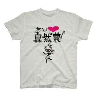 ゆるきゃら自然農「ちょっくら畑に行ってきま〜す♪」 T-shirts