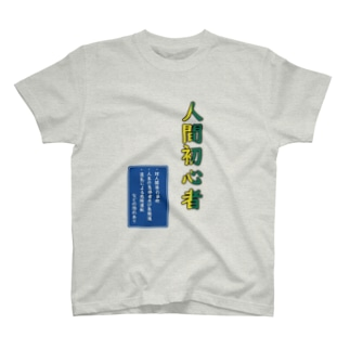 人間初心者・標識付き T-shirts