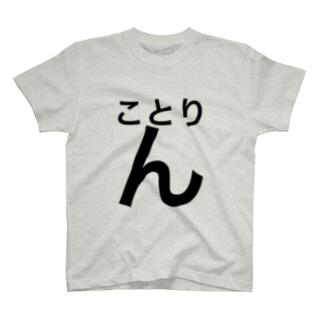 ことりん T-shirts