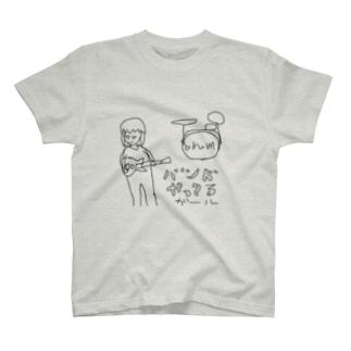 バンドやってるガール T-shirts