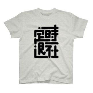 定時退社 T-shirts