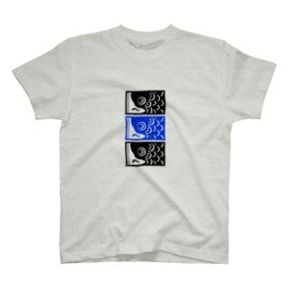 こいのぼり 青 T-shirts
