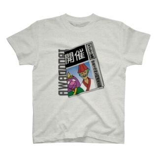 ヤットサー新聞 T-shirts