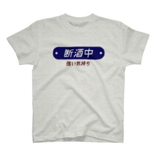 断酒中 T-shirts