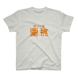 粟穂 T-shirts