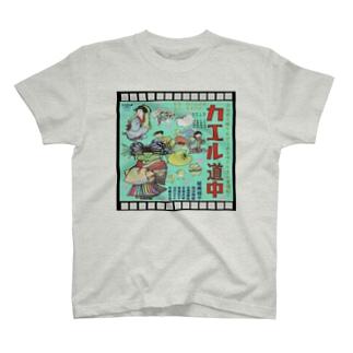 カエル道中 映画ポスター風 枠あり T-shirts