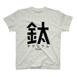 金属Tシャツ(チタン) Tシャツ T-shirts