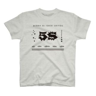 5S-整理・整頓・清潔・清掃・習慣- T-shirts