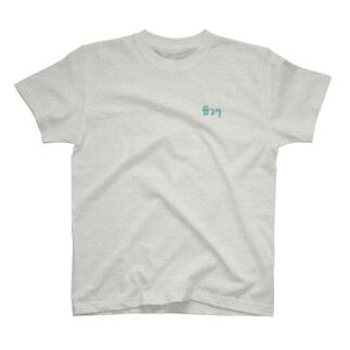 タイ語でchill out 2 (フチなし) T-shirts