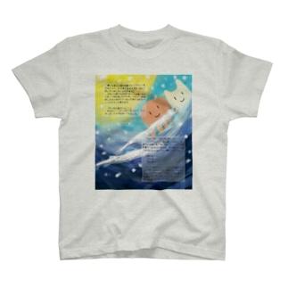 たこそーメイスター絵本『しらうお』 T-shirts