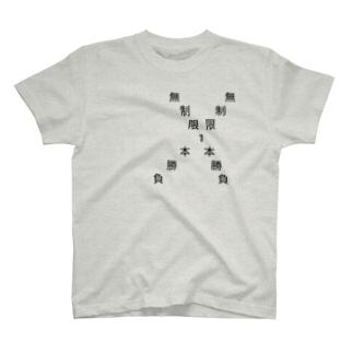 無制限Tシャツ(カラー) T-shirts