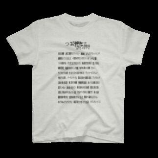 イングキューソのつぶやき T-shirts
