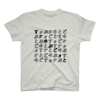 すケヰぷごォと-のヰず T-shirts