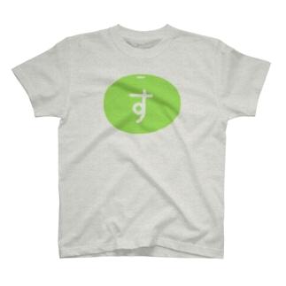 すだち食い部 T-shirts