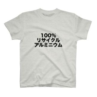 100%リサイクルアルミニウム T-shirts