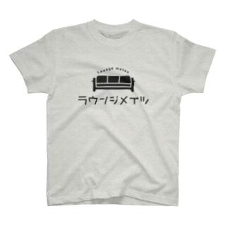 ラウンジメイツはい T-shirts