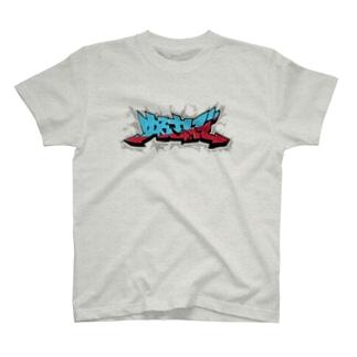 ゆるさんぞ2 T-shirts