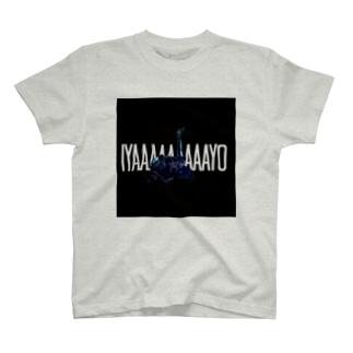 雄叫びアーティスト T-shirts