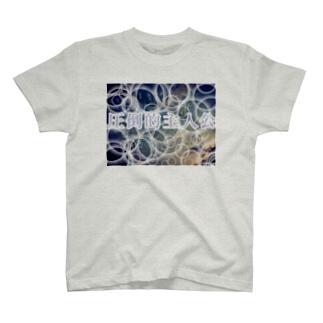 圧倒的主人公 T-shirts