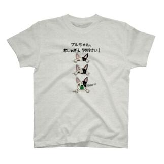 ブルちゃん、おしゃぶりやめなさい T-shirts