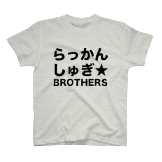 らっかんしゅぎ★BROTHERS T-shirts