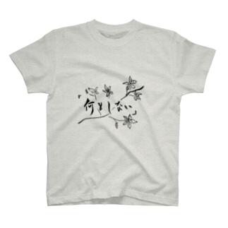 何もしない T-shirts