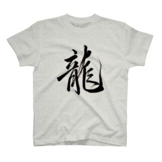 「龍」 T-shirts