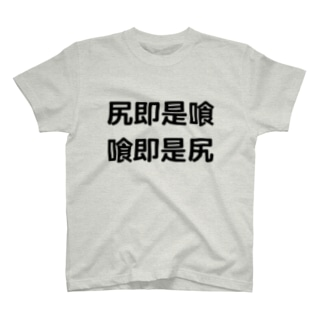 尻即是喰 喰即是尻 TEE Tシャツ