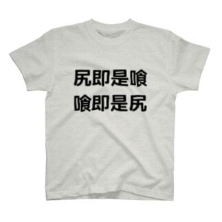 尻即是喰 喰即是尻 TEE T-shirts