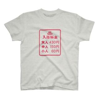 入浴料金Tシャツ T-shirts