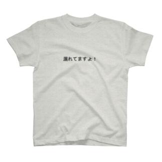 きっと何かが漏れている T-shirts