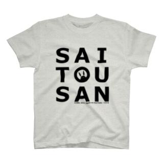 【復刻】サイトウサン(2006年版)黒印刷) T-shirts