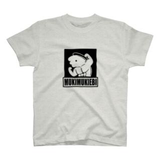 むきむきえび(黒) T-shirts
