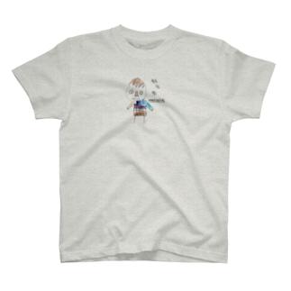 おとこのこ T-shirts
