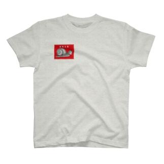 Yumemisetaroの追突にご注意ください。 T-shirts
