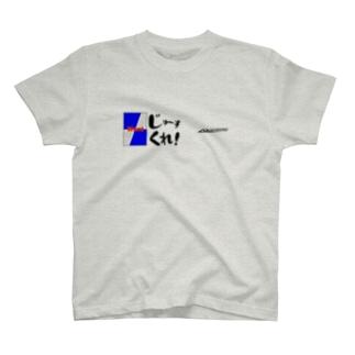 おいちゃン語録 『じゅーすくれ!』 T-shirts