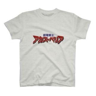 『超電戦士アカスーペリア』ロゴグッズ T-shirts