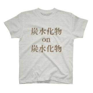 炭水化物×炭水化物 T-shirts