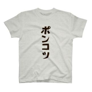 ポンコツ T-shirts