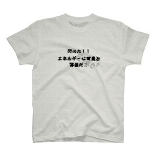 E=MC2 特殊相対性理論 T-shirts