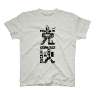 BEYOND ASH T-shirts