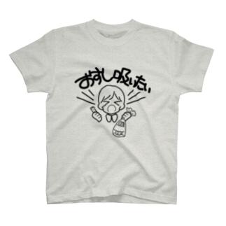 おすし吸いたい T-shirts