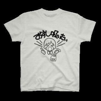 はとのみせのおすし吸いたい T-shirts