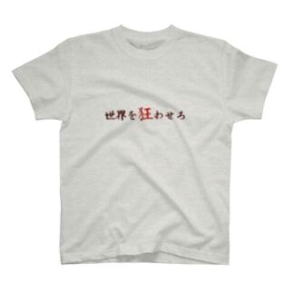 世界狂化計画 T-shirts