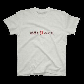 狂化人間ヤマシタの世界狂化計画 T-shirts