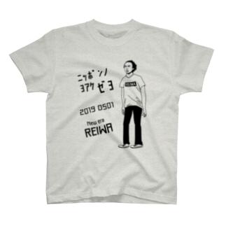 日本の夜明けぜよ (新時代・令和) 坂本龍馬 現代版 T-Shirt